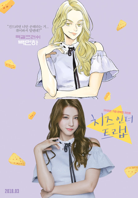 "Pemeran pendukung utama ""Cheese In the Trap""  Baek In-Ha ( Yu In-Young )"