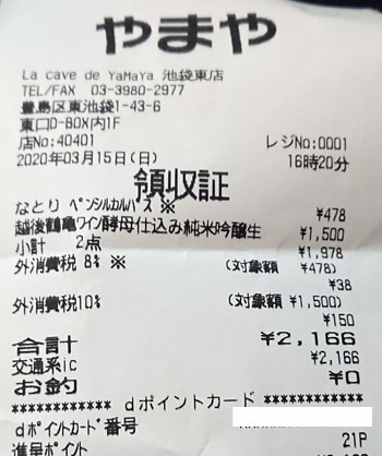 やまや 池袋東店 2020/3/15 のレシート