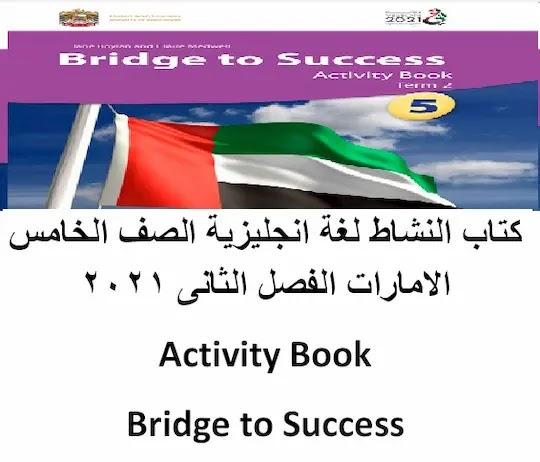 كتاب النشاط انجليزى Activity Book الصف الخامس الامارات الفصل الثانى 2021