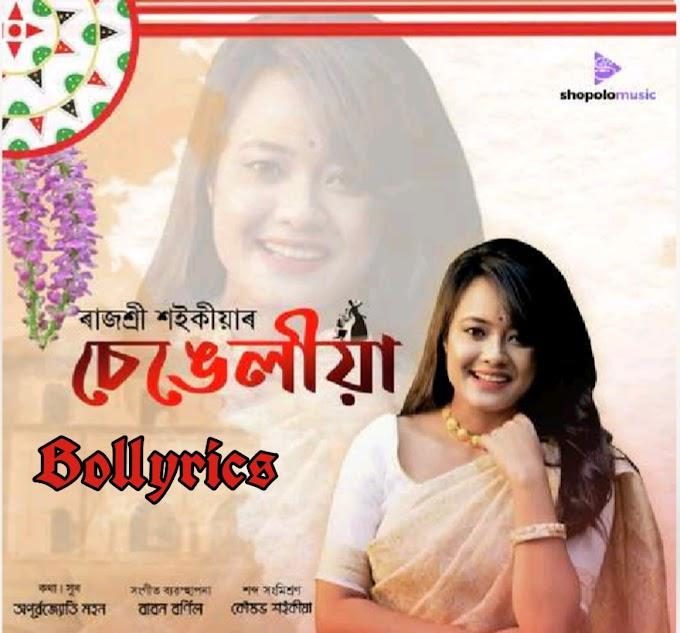 Sengeliya Lyrics | Assamese Song | Rajshree