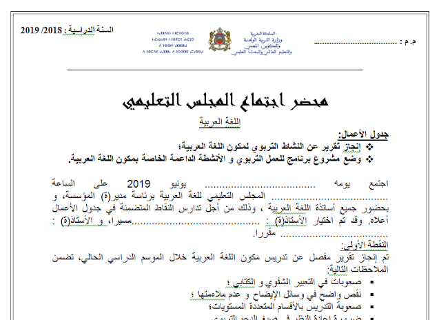 محضر اجتماع المجلس التعليمي اللغة العربية