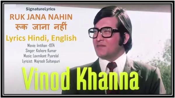 Ruk Jana Nahi Tu Kahin Haar Ke Lyrics - Ft Vinod Khanna