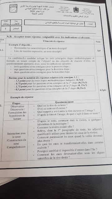 عناصر الاجابة لامتحانات الكفاءة المهنية  لولوج الدرجة الأولى  - دورة دجنبر2020