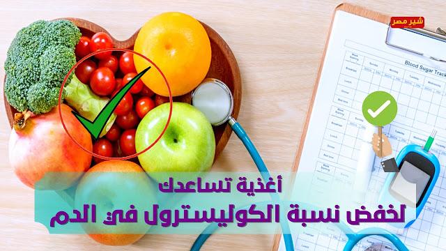 اليك بعض من الخضروات و الفواكه التي تساعد في خفض الكوليسترول وضغط الدم