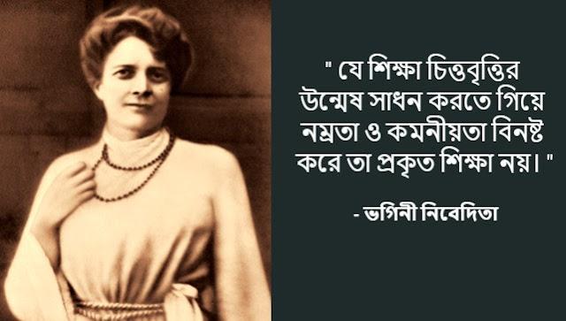 sister_nivedita_quotes