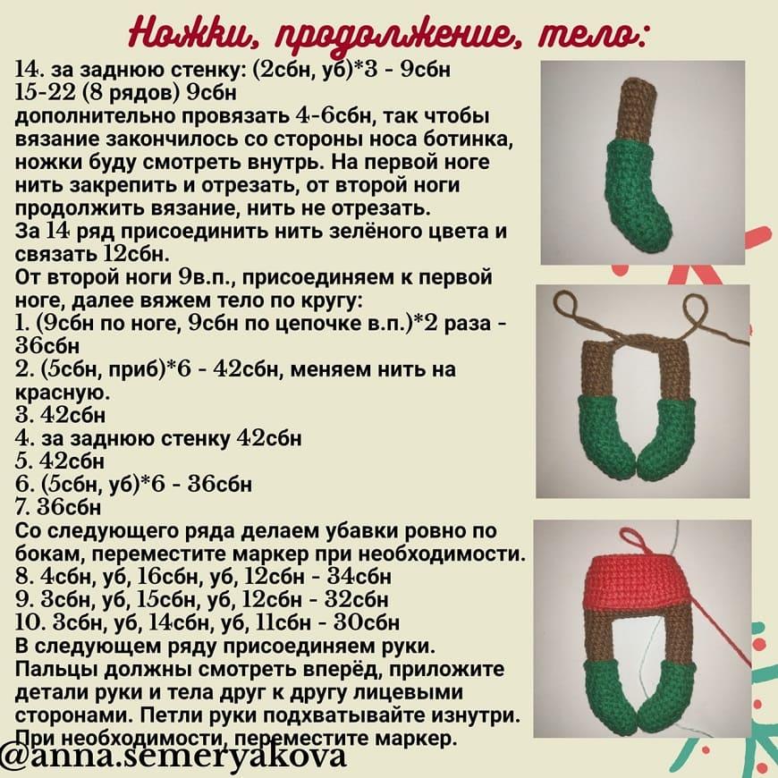 Дед Мороз описание крючком