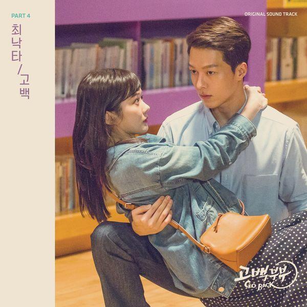 Lirik Lagu Choi Nakta - Confession (고백)