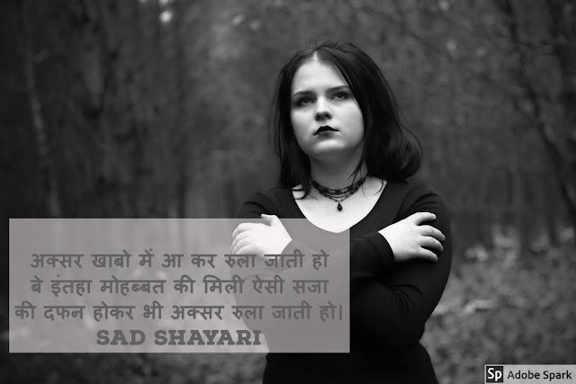 New sads shayari,अक्सर खाबो में आ कर रुला जाती हो (new sad shayari)बे इंतहा मोहब्बत की मिली ऐसी सजा ,hindi shayari,sad hindi shayari,sad new shayari,