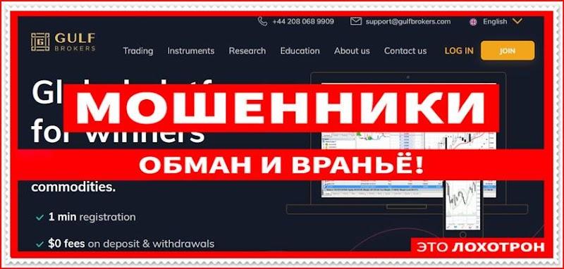 Мошеннический сайт gulfbrokers.com – Отзывы? Компания Gulfbrokers мошенники! Информация