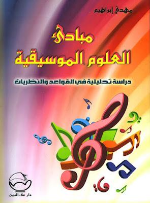 كتاب مبادئ العلوم الموسيقية ؛ دراسة تحليلية في القواعد والنظريات للمؤلف مهدي إبراهيم