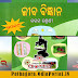 Life Science [ଜୀବ ବିଜ୍ଞାନ] SCL (2019 NEW EDITION) Class-IX School Text Book - Download Free e-Book (HQ PDF)