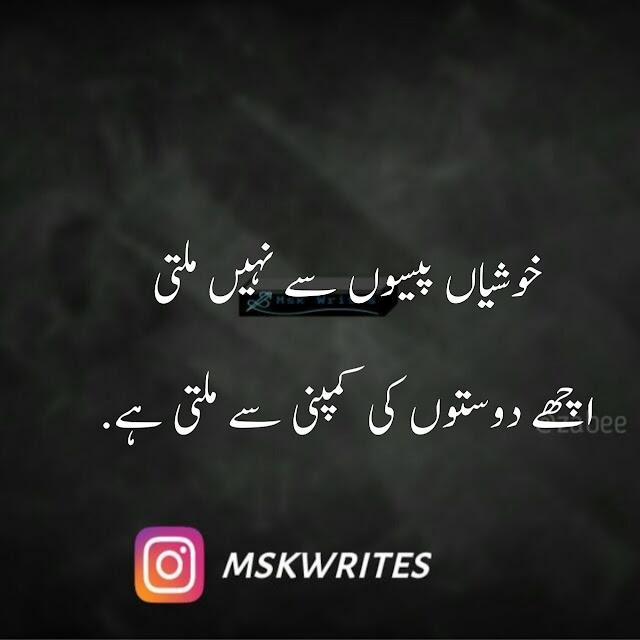 Dosti Ki Shayari Images