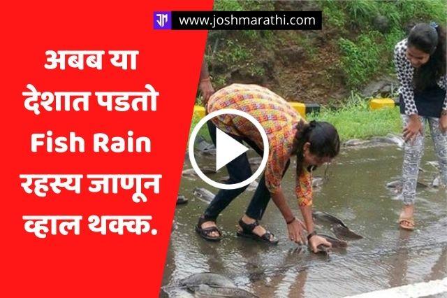 अबब या देशात पडतो Fish Rain रहस्य जाणून व्हाल थक्क-जोशमराठी