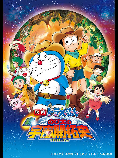 Doraemon: The New Record of Nobita, Spaceblazer (2009)