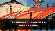 日本交通用語中的立往生典故怎麼來的?【從社會文化來說歷史】