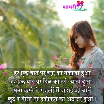 Read Latest Break-Up Shayari in Hindi | New Shayari Images