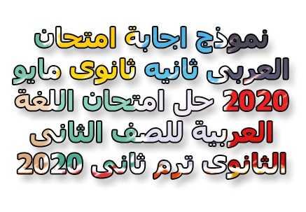 اجابة امتحان العربى ثانيه ثانوى مايو 2020- موقع مدرستى