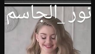 رواية نور الجاسم كاملة بقلم نيللي ياسر