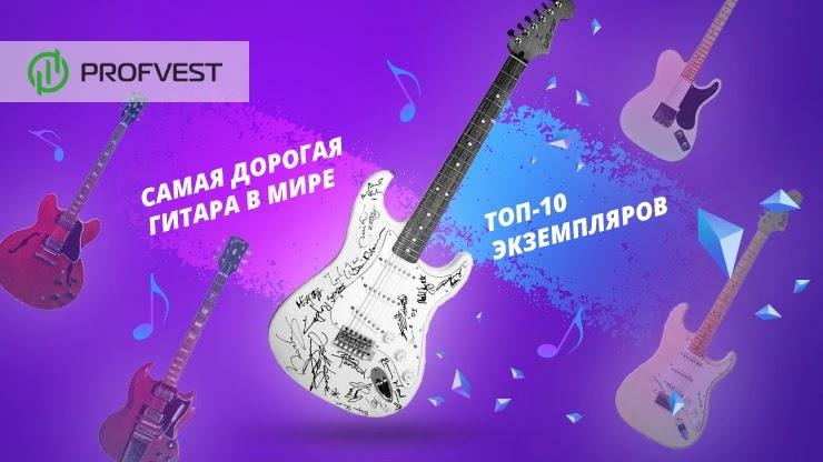Топ 10 самых дорогих гитар в мире
