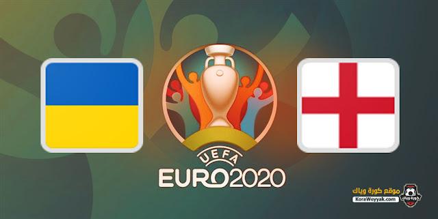 نتيجة مباراة اوكرانيا وإنجلترا اليوم 3 يوليو 2021 في يورو 2020