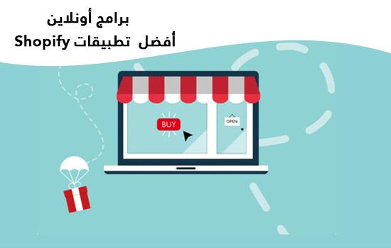 أفضل  تطبيقات Shopify