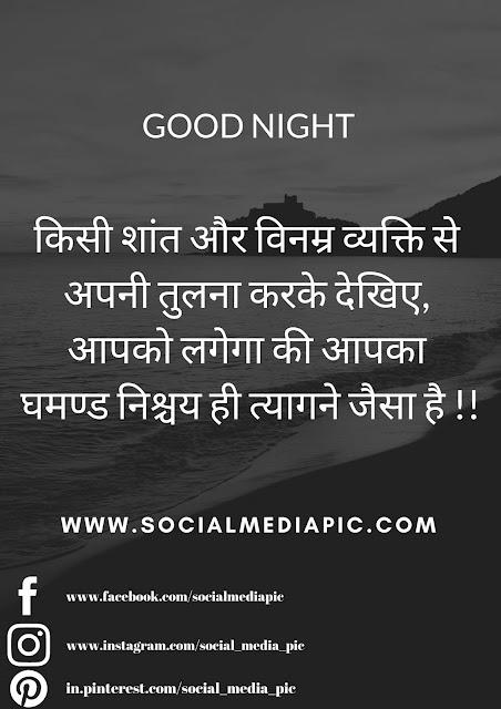 good night shayri images marathi good night images with urdu shayri