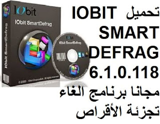 تحميل IOBIT SMART DEFRAG 6.1.0.118 مجانا برنامج الغاء تجزئة الأقراص
