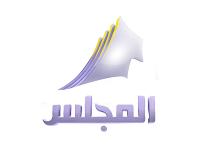 قناة المجلس الكويتية بث مباشر - KTV AlMajlis Live