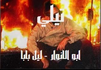 كلمات اغنية تيلي ابو الانوار ليل بابا