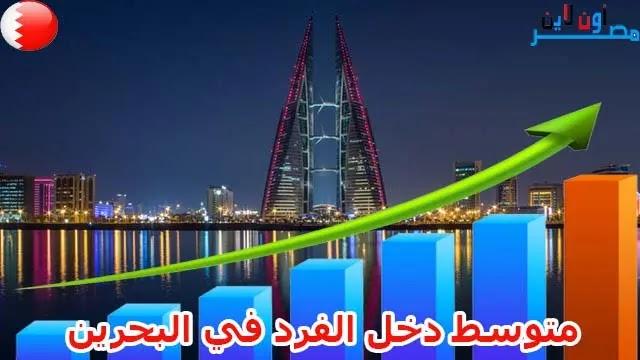 متوسط دخل الفرد في البحرين، دخل الفرد في البحرين، مستوي معيشة الفرد في البحرين