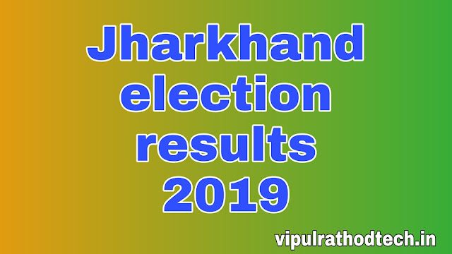 jharkhand election results,jharkhand assembly election results,jharkhand election result 2019,jharkhand election results live,jharkhand election results 2019,election results,jharkhand assembly election 2019 results,jharkhand elections,jharkhand assembly elections,assembly election results,jharkhand assembly election,assembly election results 2019,jharkhand election result,jharkhand election result live