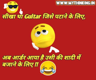 Funny Quotes in Hindi, Funny Status in Hindi