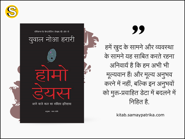 hindi-translation-of-homo-deus