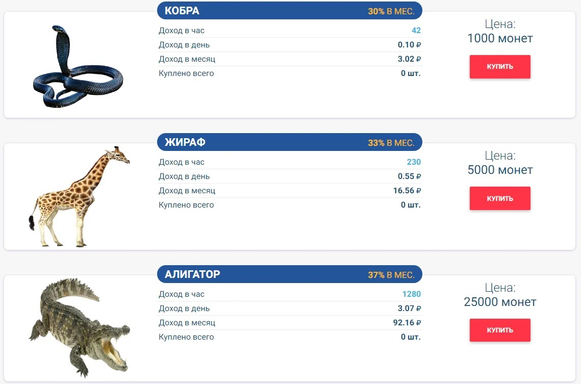 Инвестиционные планы Safari-Money