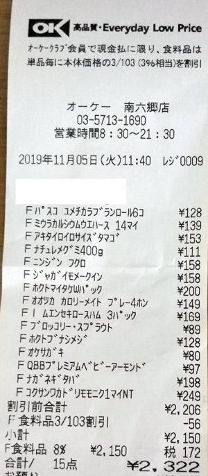 OK オーケー 南六郷店 2019/11/5 のレシート