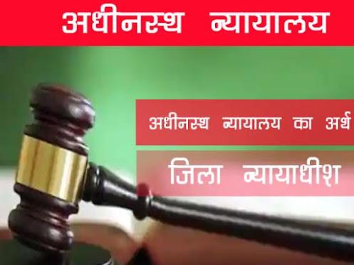 अधीनस्थ न्यायालय |अधीनस्थ न्यायालय संवैधानिक उपबंध |Subordinate Courts  in Hindi