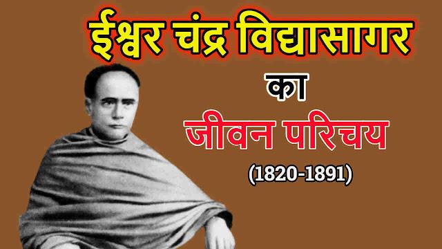 जानें कौन थे ईश्वर चंद्र विद्यासागर - Know who is Ishwar Chandra Vidyasagar