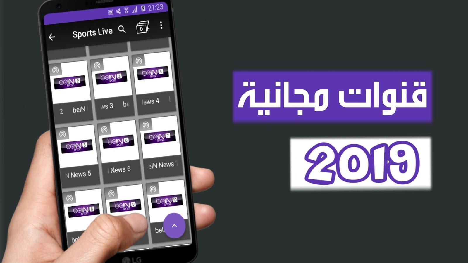 تطبيق جديد لمشاهدة القنوات مجانا لسنة 2019 - خربشة المحترف