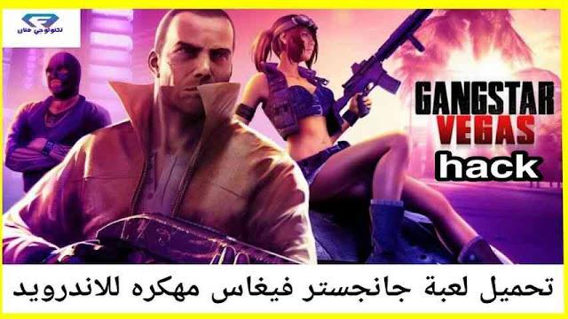 تحميل لعبة جانجستر فيغاس gangstar vegas مهكره للاندرويد اخر اصدار