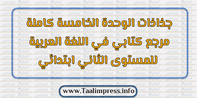 جذاذات الوحدة الخامسة كاملة مرجع كتابي في اللغة العربية للمستوى الثاني ابتدائي