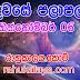 රාහු කාලය | ලග්න පලාපල 2020 | Rahu Kalaya 2020 |2020-10-06