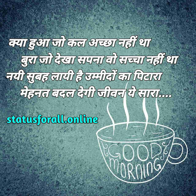 Good Morning Quotes in Hindi with Images | Heart 💓 Touching Good Morning Quotes in Hindi