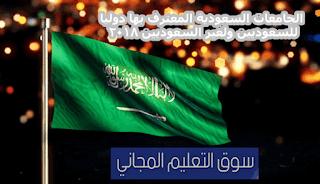 الجامعات السعودية المعترف بها دوليا للسعوديين ولغير السعوديين 2019 - 2020