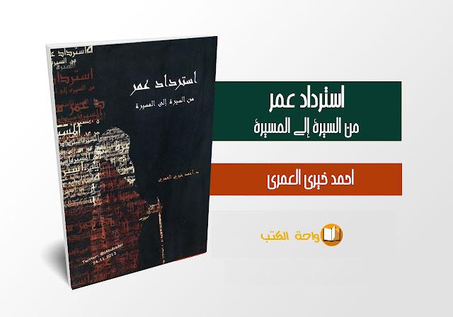 كتاب استرداد عمر - من السيرة إلى المسيرة - د. أحمد خيري العمري
