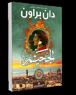 نسخة كتاب رواية الجحيم.بصيغة pdf