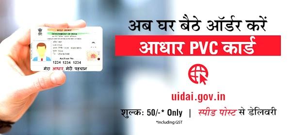 Plastic AADHAR Card Ghar Baithe Kaise Magaye   PVC AADHAR CARD   Pvc Aadhar Card Order Kaise Kare
