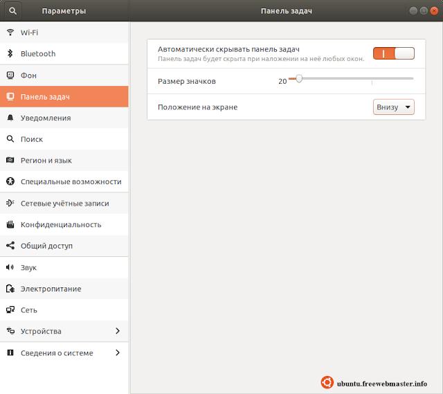 Настройка панели задач в Ubuntu 18