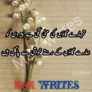Sad Poetry In Urdu