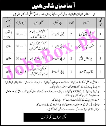 Pak Army CASD EME Rawalpindi Jobs 2021
