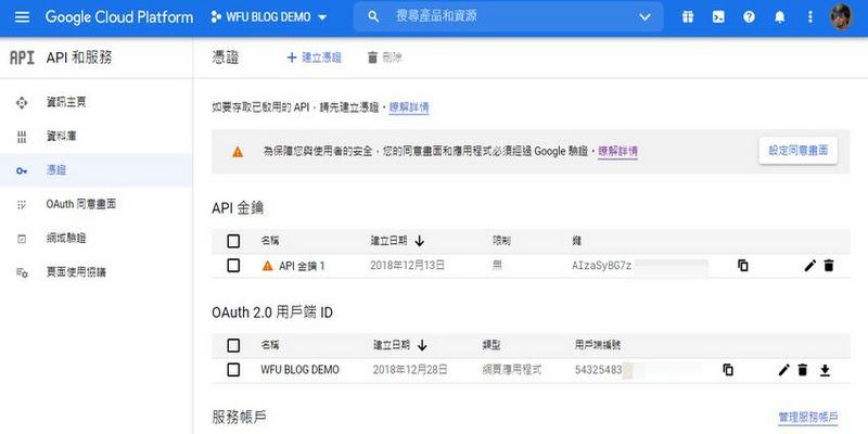處理 Google OAuth 憑證流程